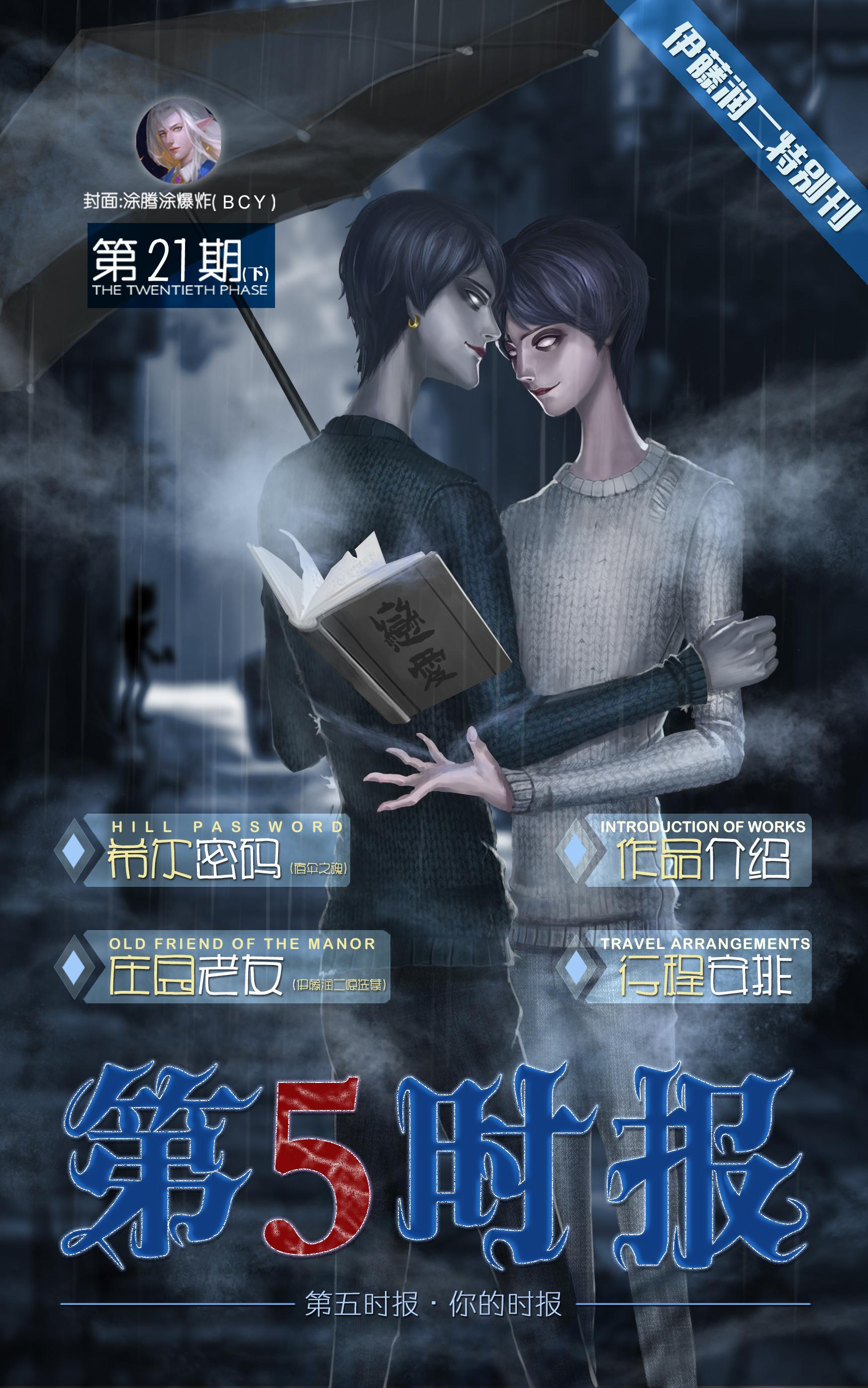 【第五时报】第21期(伊藤润二特别刊)