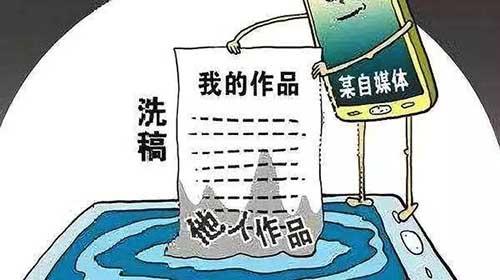 网络洗稿产业链被曝光 自媒体 微新闻 第1张