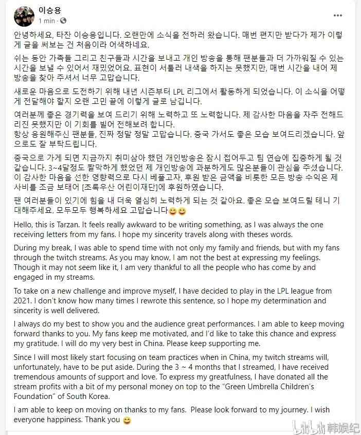 韩网热议:支持Tarzan去LPL赚钱!他在LCK形象太差!