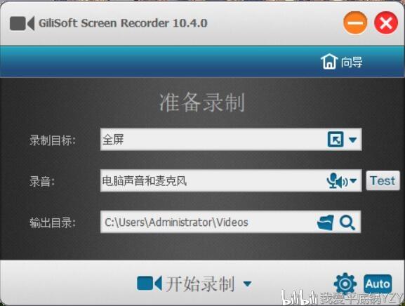 免费的录屏软件