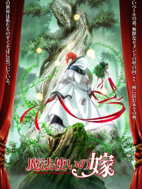 魔法使的新娘封面