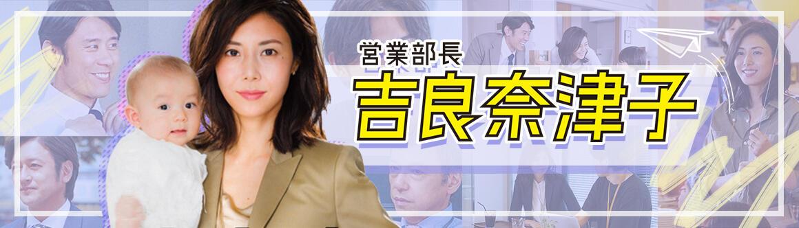 《營業部長吉良奈津子》日劇女神工作和家庭兩不誤