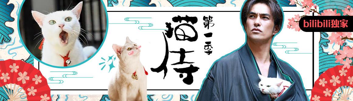 《貓侍 第一季》:吸貓成癮的一刀流武士又來了!
