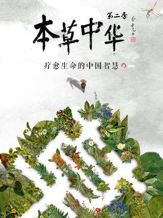 本草中華 第二季