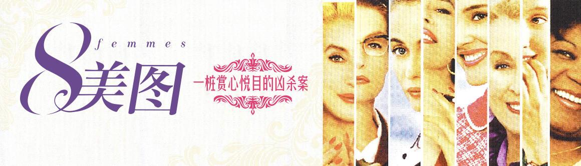 三個女人一臺戲,八個女人......