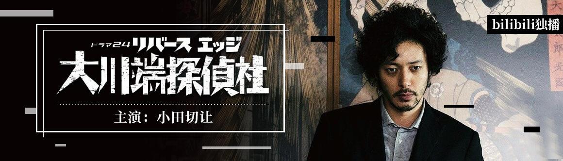 《大川端偵探社》小田切讓化身頹廢大叔