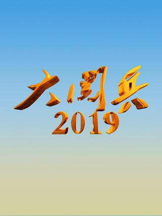 大閱兵 2019