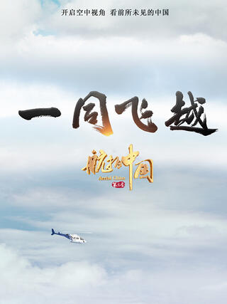 航拍中國 第三季