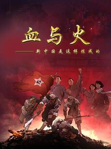 血与火:新中国是这样炼成的