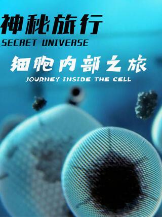 細胞內部之旅
