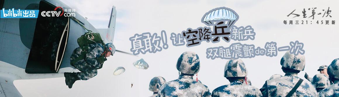 空降兵的青春,從第一次跳傘開始~
