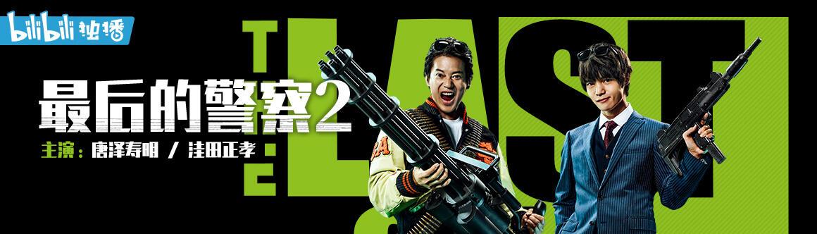 《最后的警察2》:外表是大叔,內心只有20歲的昭和刑警回歸!