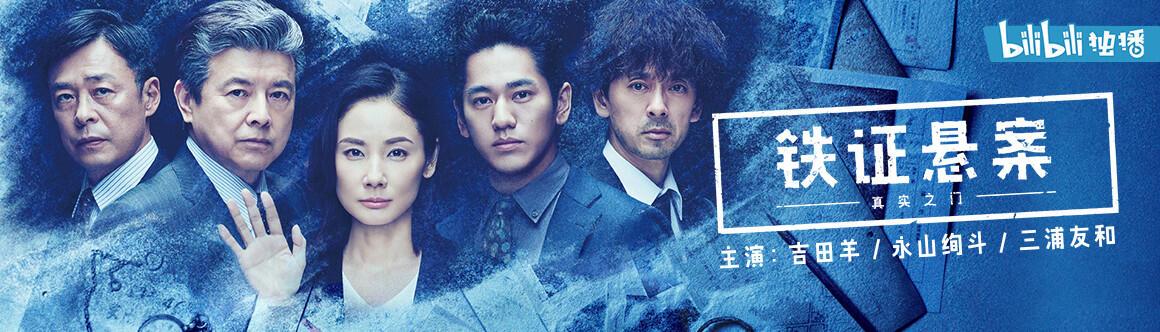 《真實之門》改編自同名美劇,質量爆表的日本罪案劇