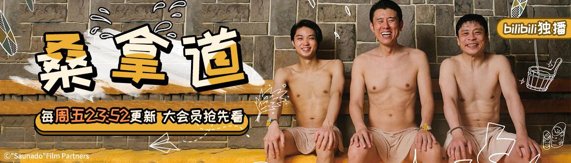 《桑拿道》我竟然在B站看三個男人泡澡