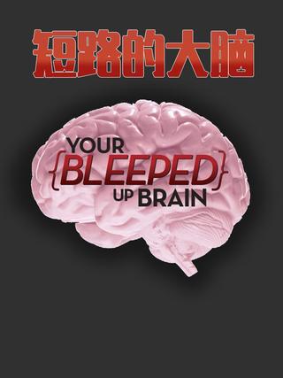 短路的大腦