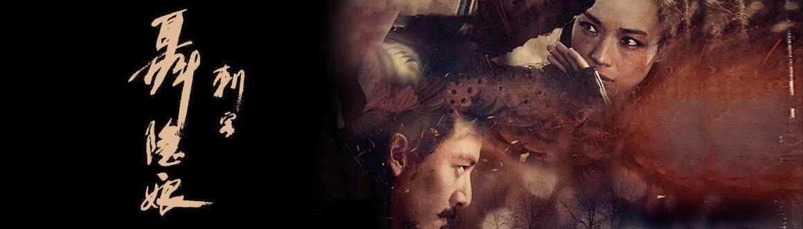 刺客聶隱娘:最東方意境的武俠片