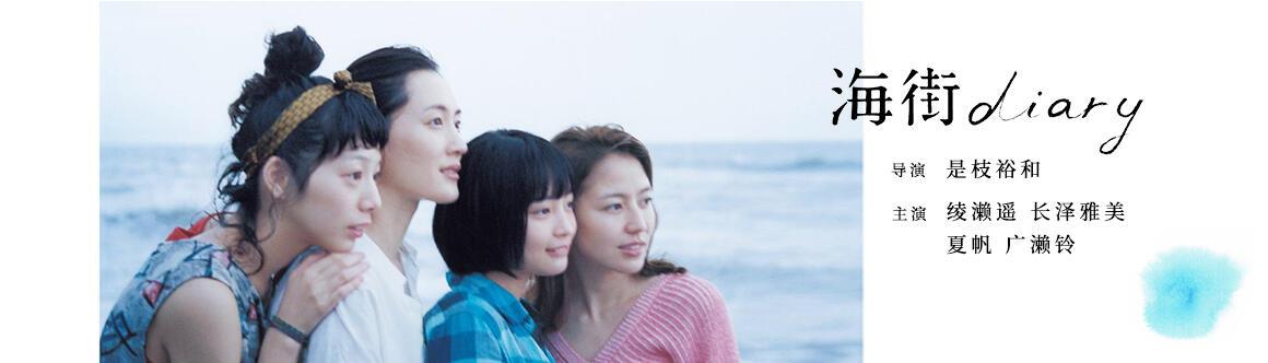 神仙顏值!治愈人心的四姐妹物語