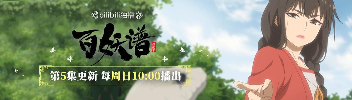 百妖谱 第二季海报