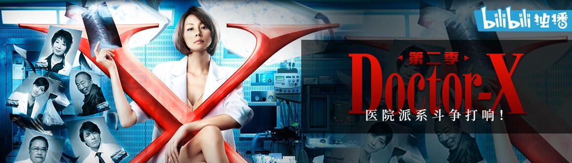 《DoctorX 第二季》:白色巨塔下的暗潮涌動