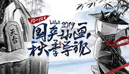 2019國產動畫秋季導視-嗶哩嗶哩版權國創