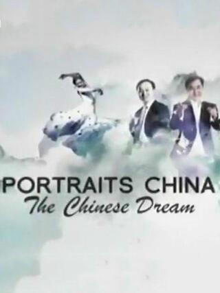 中國人物志:鐘南山