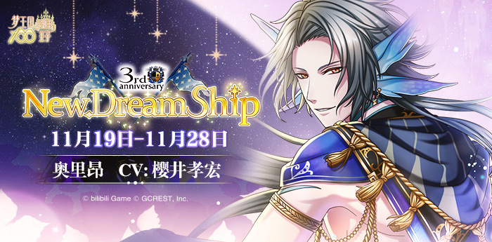「New Dream Ship」