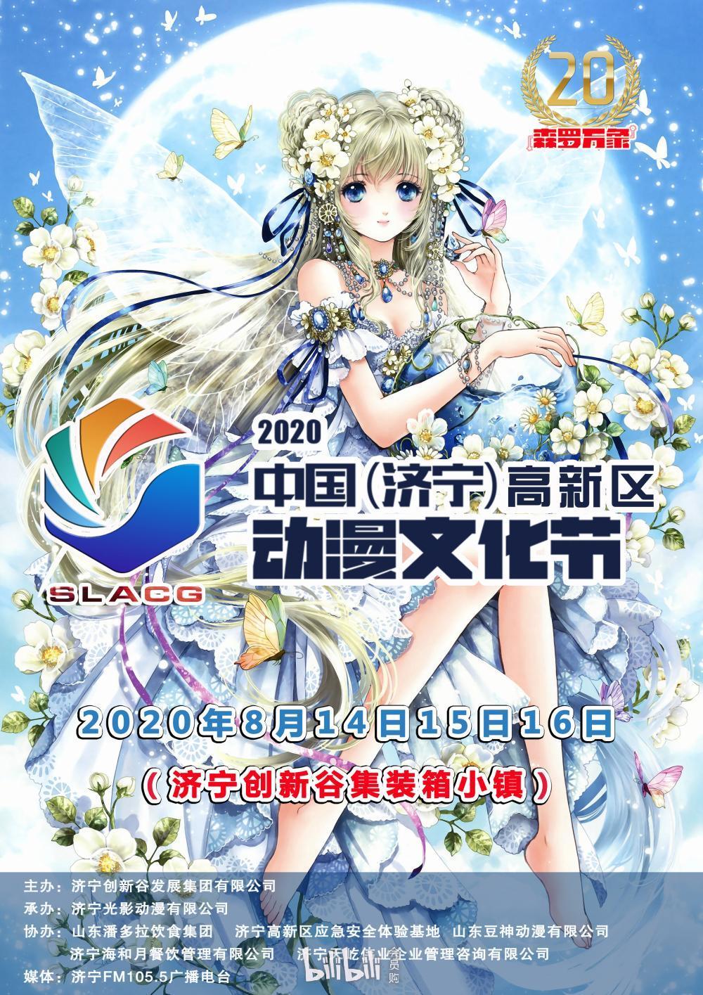 2020 中国·济宁(高新区)动漫文化节