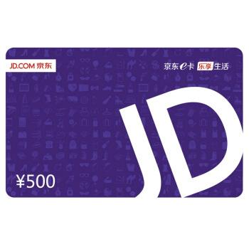 京东E卡(500元)