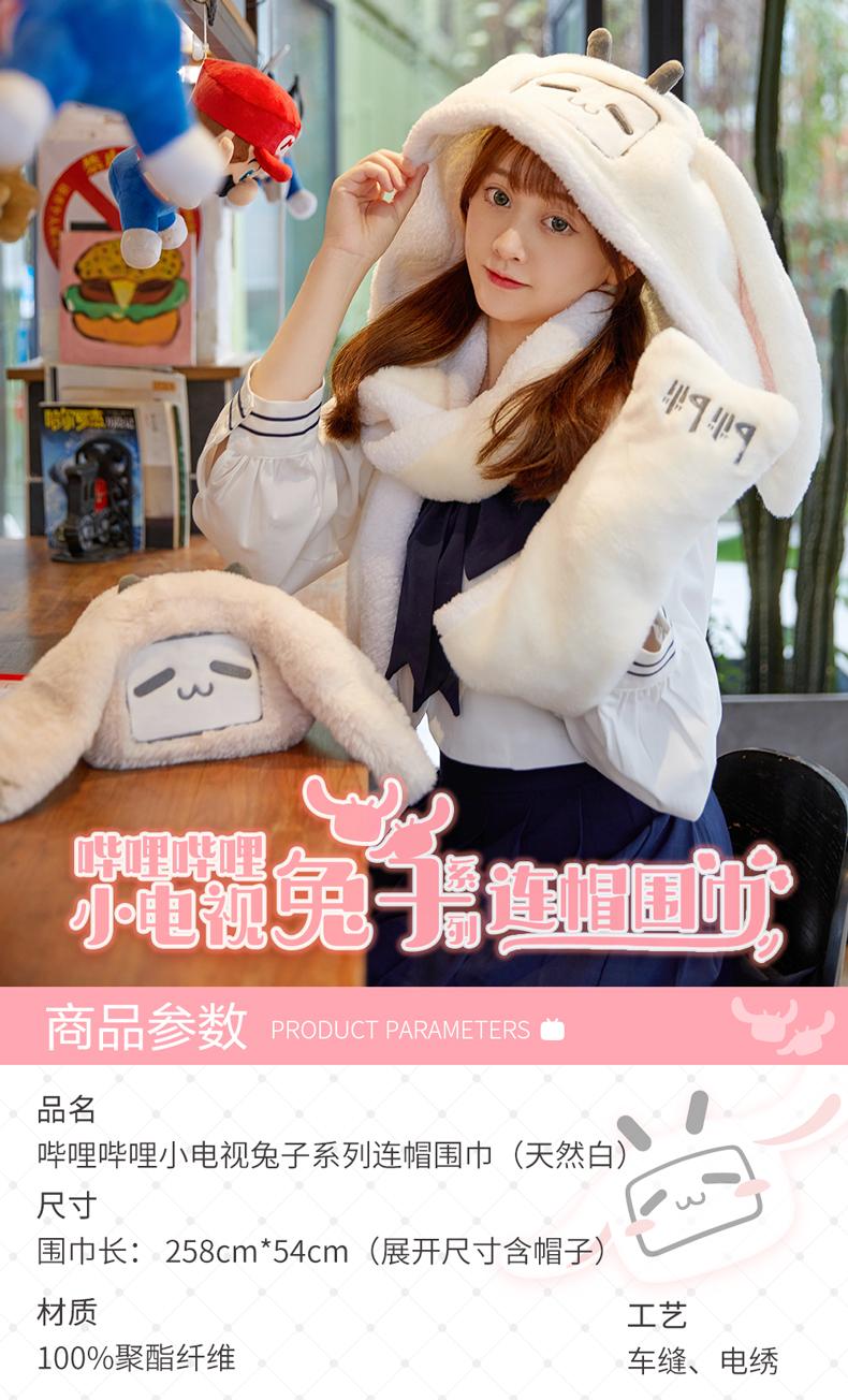 哔哩哔哩小电视兔子系列连帽围巾(天然白)
