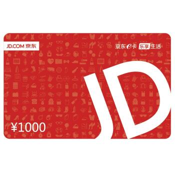 京东E卡(1000元)