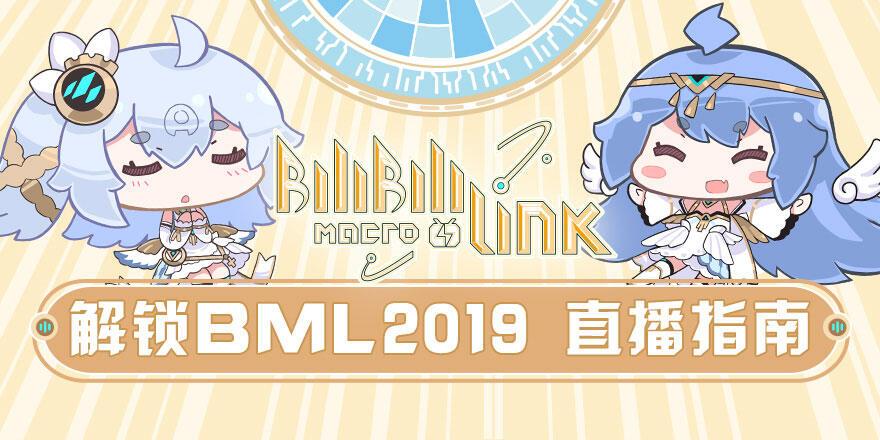 进来预约BML直播!