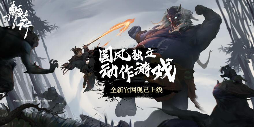 國風獨立動作RPG游戲