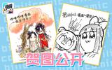 哔哩哔哩漫画1岁啦!漫画家贺图全公开!