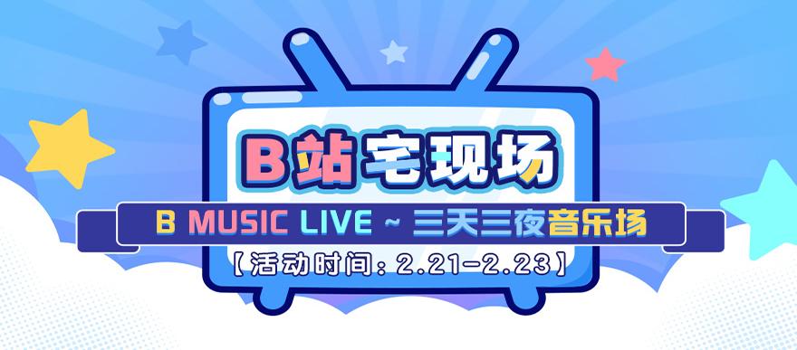 B站线上音乐节开启!