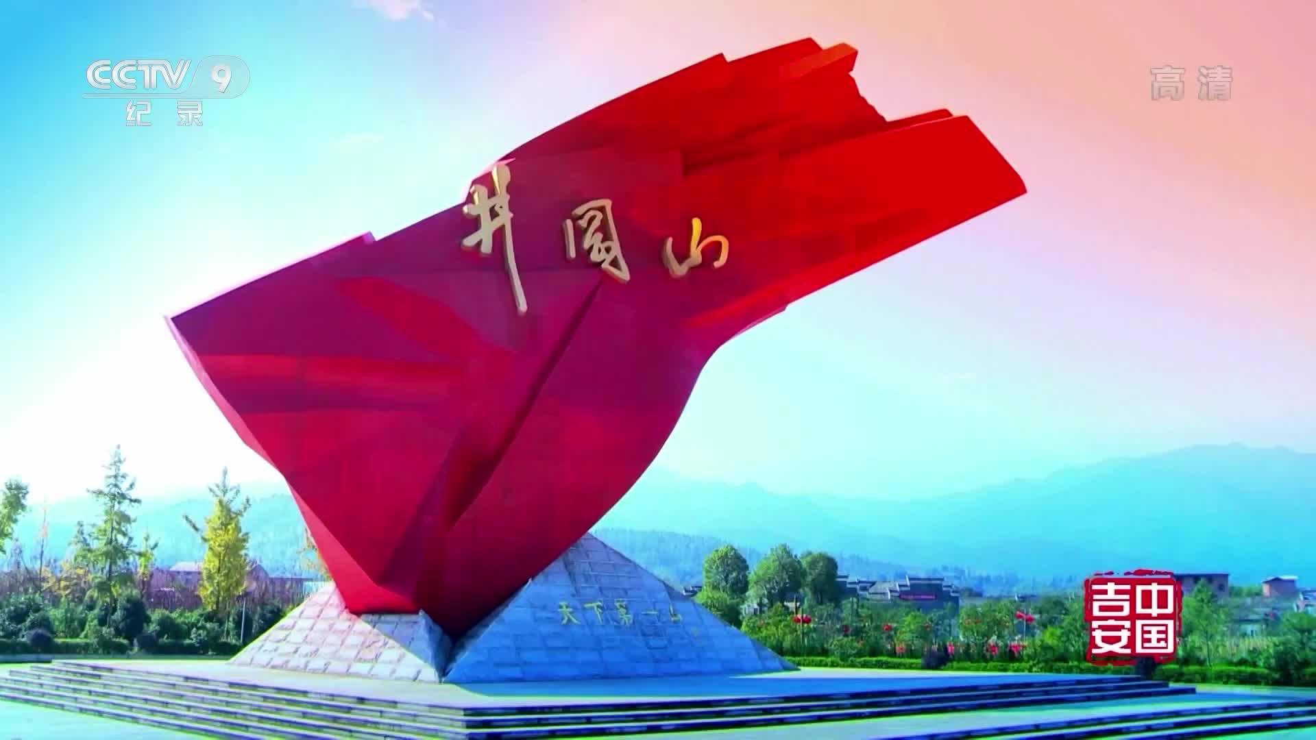 央视广告欣赏-中国吉安