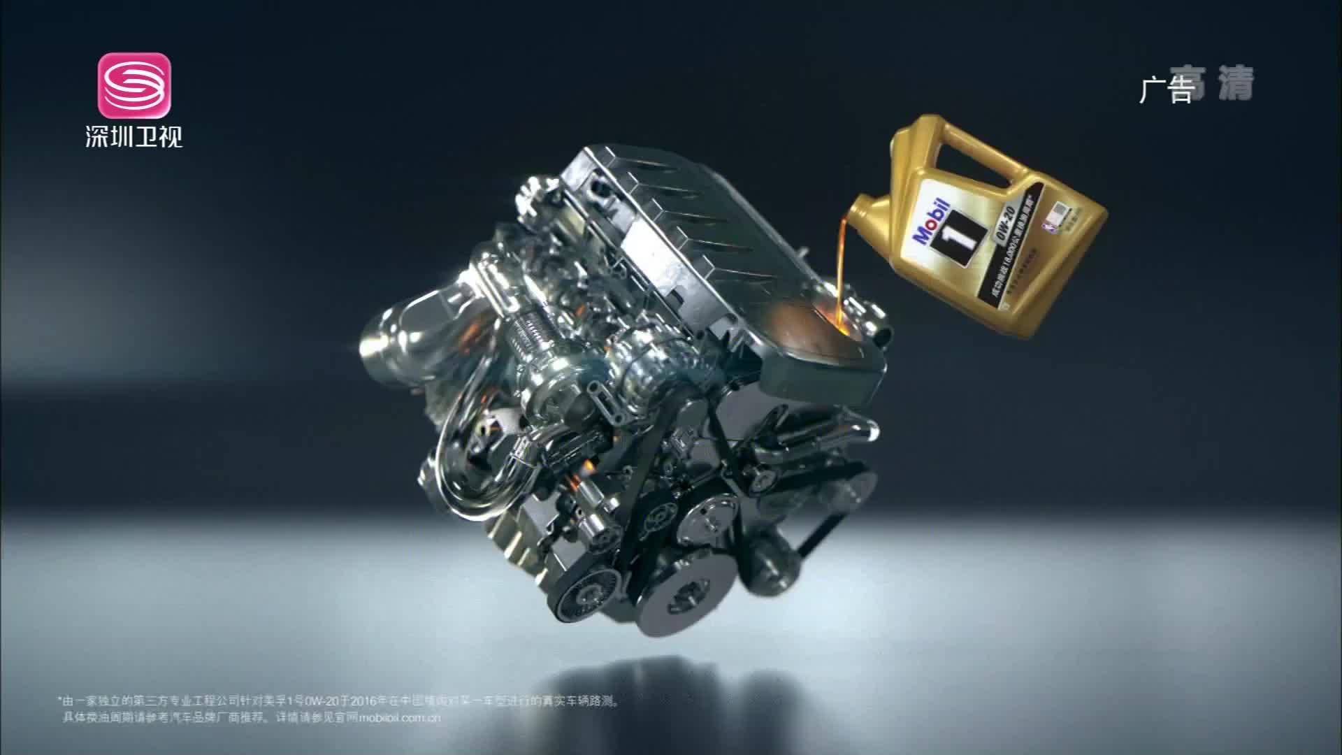 央视广告欣赏-美孚1号先进全合成发动机油